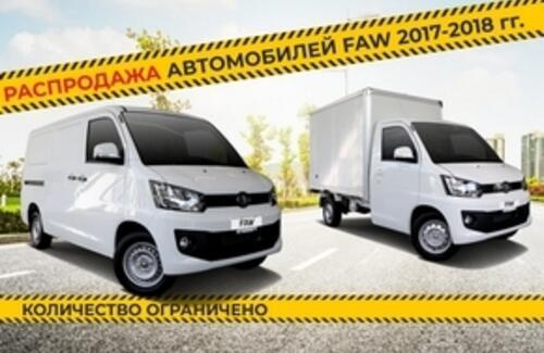 «ВИРАЖ» объявляет о старте распродажи автомобилей FAW