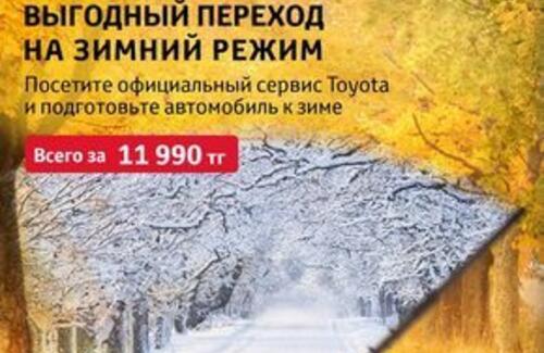 Выгодный переход на зимний режим