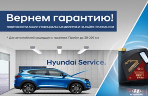 Hyundai возвращает Гарантию на авто!