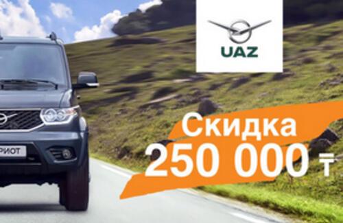 «Вираж» дарит скидку 250 000 тенге на автомобили УАЗ