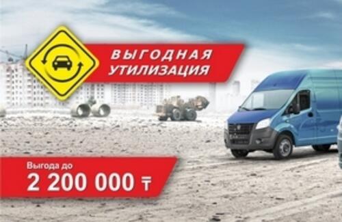 «Выгодная утилизация» с выгодой до 2 200 000 тенге