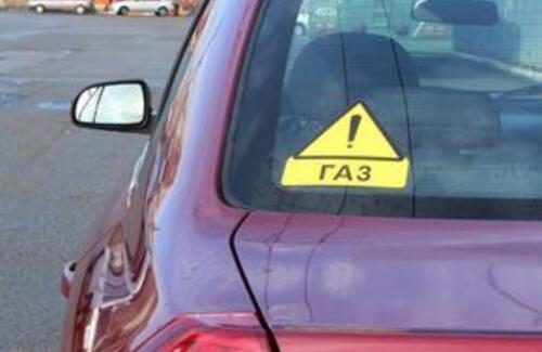 """Машинам """"на газу"""" запретили въезд в закрытые паркинги"""