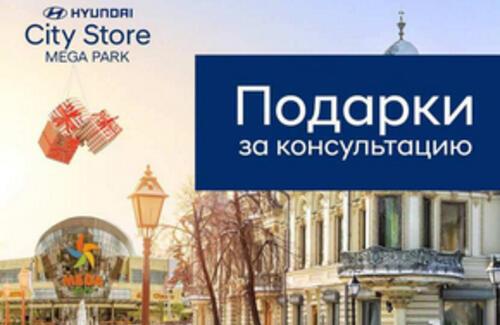 Новогодний подарок за консультацию в Hyundai Auto Almaty