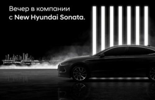 Вечер в компании с New Hyundai Sonata