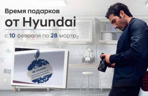 Время подарков от Hyundai
