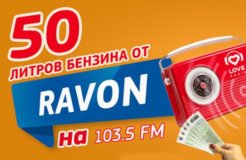 Розыгрыш в ПРЯМОМ эфире на LOVE Radio