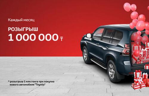 Каждый месяц Тойота Центр Алматы дарит миллион!!!