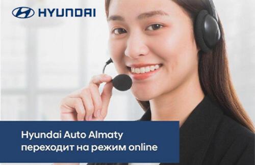 Hyundai Auto Almaty переходит на режим online