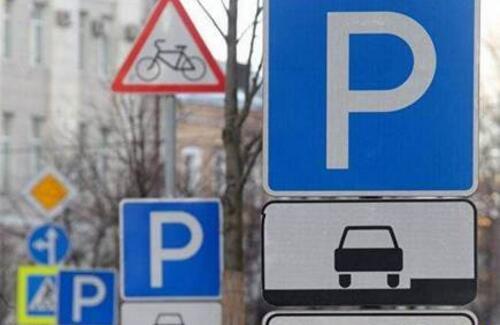 Жители столицы зря платили за парковку