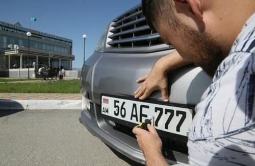 В Казахстане заканчивается срок регистрации «армянских» машин