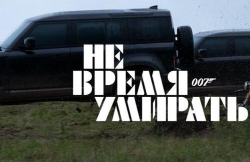 Land Rover в фильме «Не время умирать»