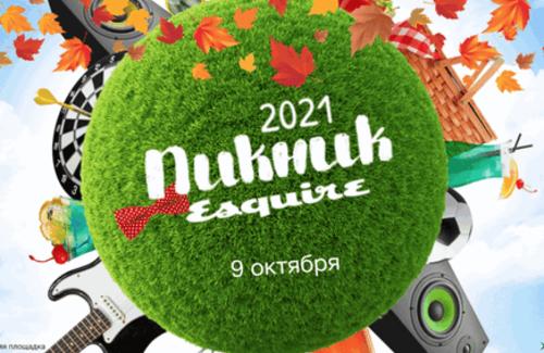 Renault - генеральный партнер фестиваля Пикник Esquire Казахстан